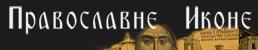 pravoslavne_ikone