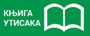 knjiga-utisaka-milogosce